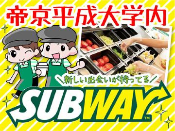SUBWAYサンドイッチ 帝京平成大学店のアルバイト情報