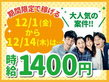 【約2週間の短期〜長期で働ける】未経験OK!時給1200円〜!12/1〜14は時給1400円に!