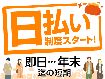 株式会社ビート 大阪南支店のアルバイト情報