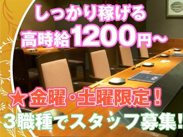 旬菜・串焼処 SHOKU -食-のアルバイト情報
