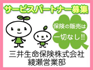 三井生命保険株式会社 綾瀬営業部のアルバイト情報