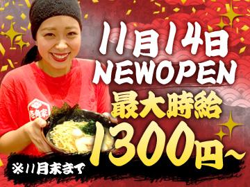 壱角家 埼大通り店のアルバイト情報