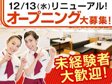 かっぱ寿司 新相馬店 /A3500100072のアルバイト情報
