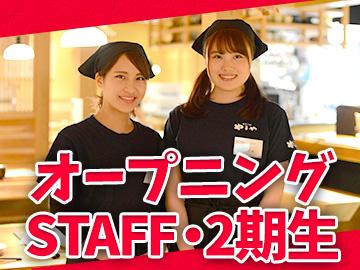 博多もつ鍋やまや [1]新宿店 [2]赤坂店+東京全域合同募集のアルバイト情報