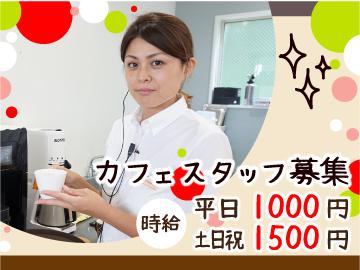 株式会社メーカーズのアルバイト情報