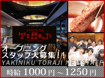 【OPENING】厚切焼肉×お酒のマリアージュ×オシャレ店☆