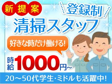住友不動産(株)専属特約店 川面ビルサービス株式会社のアルバイト情報