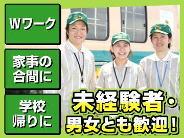 ヤマト運輸(株)熱海支店のアルバイト情報