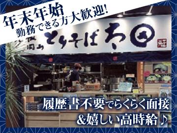 とりそば太田 岡山天満屋地下店のアルバイト情報