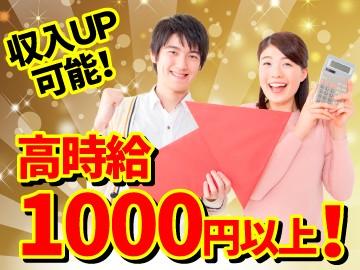 株式会社総合プラント 熊本支店 M001642他のアルバイト情報