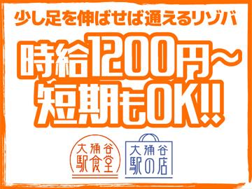 箱根ロープウェイ(株)大涌谷駅食堂・大涌谷駅売店のアルバイト情報