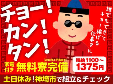 株式会社ミックコーポレーション 西日本/広告No.神埼1113のアルバイト情報