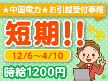 12/6〜4/10の期間限定!中国電力のお引越し受付事務★時給1200円★未経験OK