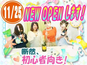 ◆NEW OPEN!!◆ girls bar fluer -フルール-のアルバイト情報