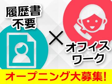 キャリアリンク株式会社<東証一部上場>/PSC63569のアルバイト情報