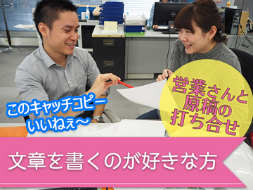 株式会社リクルーティング・ノーツ・コミュニケーションズのアルバイト情報