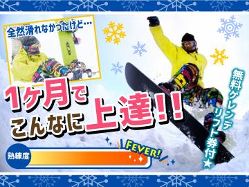スノボー・スキー滑り放題☆冬ダケの特典が味わえるチャンス!!