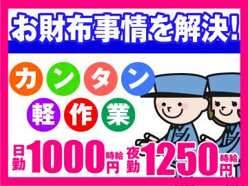 (株)エフエージェイ 岡山支店のアルバイト情報