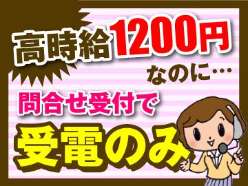 株式会社ベルシステム24 高松S.C./011-60093のアルバイト情報