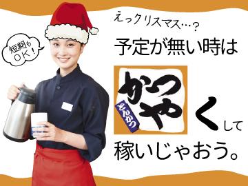 かつや キュービックプラザ新横浜店のアルバイト情報