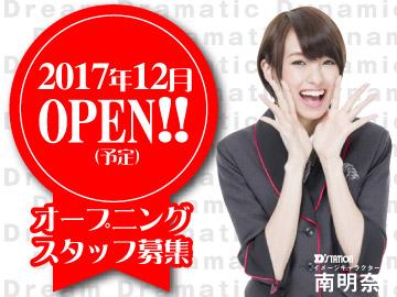 D'ステーション姫路店「50」のアルバイト情報
