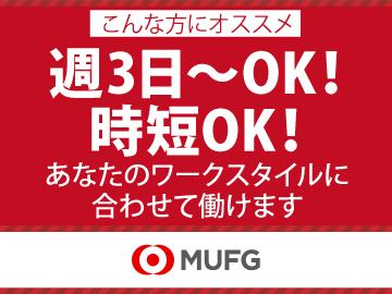【週3日〜/1日5h〜OK】安定・安心のMUFGグループでコールセンターデビューしてみませんか?
