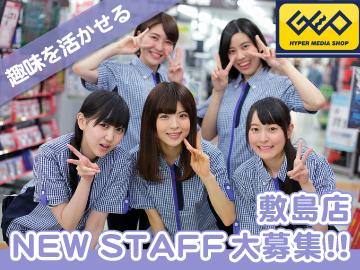 ゲオ 敷島店のアルバイト情報