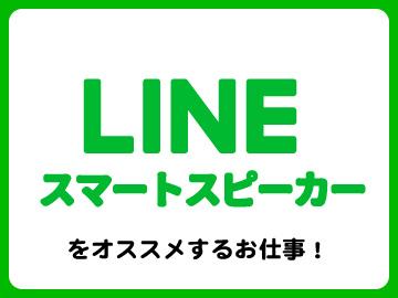 (株)ヒト・コミュニケーションズ/02d0802201716のアルバイト情報