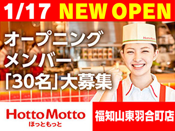 ほっともっと 福知山東羽合町店のアルバイト情報