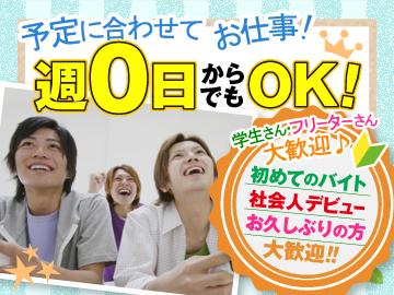 北海道カーオイル株式会社のアルバイト情報