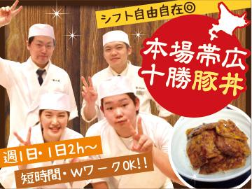 本場帯広 十勝豚丼専門店 きくよし イオンモール神戸南店のアルバイト情報