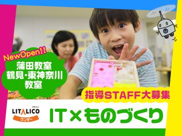 IT×ものづくり教室「LITALICOワンダー」  (株)LITALICOのアルバイト情報