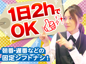 KING OF KINGS 関西3店舗/(株)日本オカダエンタープライズのアルバイト情報