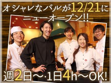 北海道食市場 丸海屋バルのアルバイト情報