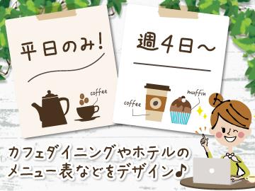 株式会社山田観光のアルバイト情報