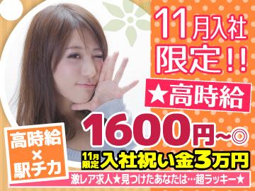 週2日〜あなたらしく◎高時給1600円★男女共に大活躍中◎嬉しいッ日払い・週払い可能♪