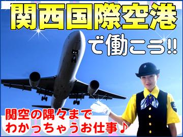 株式会社ライジングサンセキュリティーサービス関西空港支社のアルバイト情報