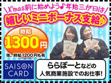 株式会社クレディセゾン 東京支社 提携推進課のアルバイト情報