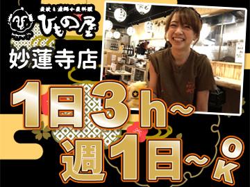 ★11月中旬 NewOpen!!★ ひもの屋妙蓮寺店のアルバイト情報