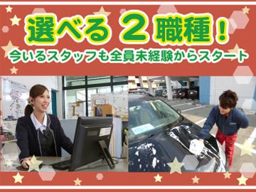 株式会社商大自動車整備工業 車検のコバック 八戸ノ里店のアルバイト情報