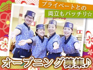 ★12月OPEN★オープニングスタッフ募集★はま寿司で楽しさ120%保証♪未経験から安心スタート☆
