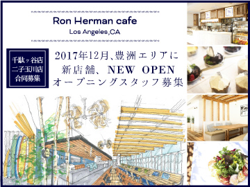 Ron Herman cafe 株式会社サザビーリーグのアルバイト情報