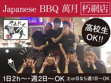 株式会社望月商会Japanese BBQ 萬月のアルバイト情報