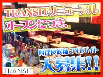TRANSIT(トランジット)のアルバイト情報
