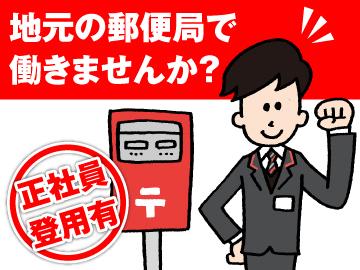 串木野郵便局のアルバイト情報
