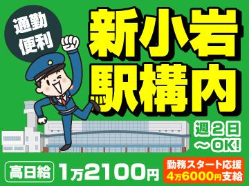 シンテイ警備(株) 津田沼営業所・千葉支社/A320013G015のアルバイト情報