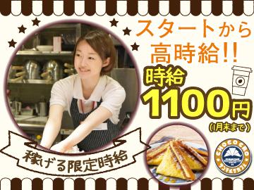 サンマルクカフェ イオンモール甲府昭和店のアルバイト情報