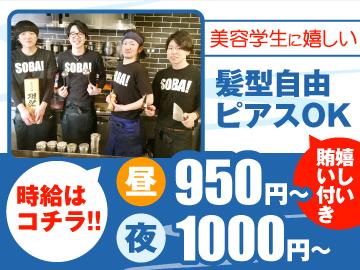 お好み焼き・鉄板焼き 蔵屋 (株式会社omotenashi)のアルバイト情報