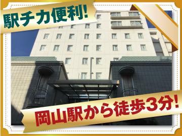 岡山ビジネスホテル アネックスのアルバイト情報