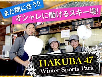 Hakuba47 Winter Sports Park (白馬フォーティセブン)のアルバイト情報